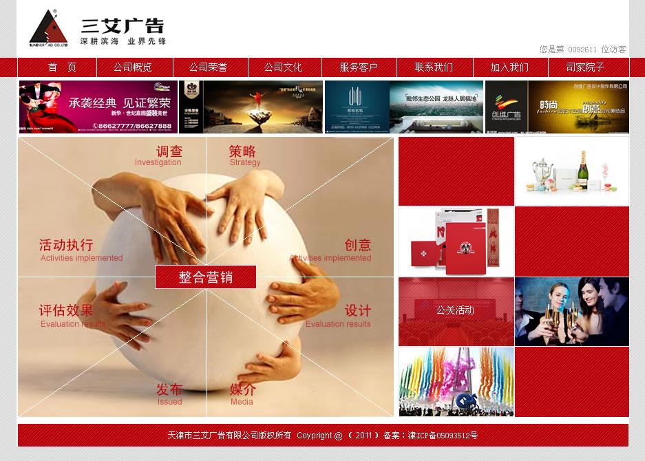 天津三艾广告有限公司
