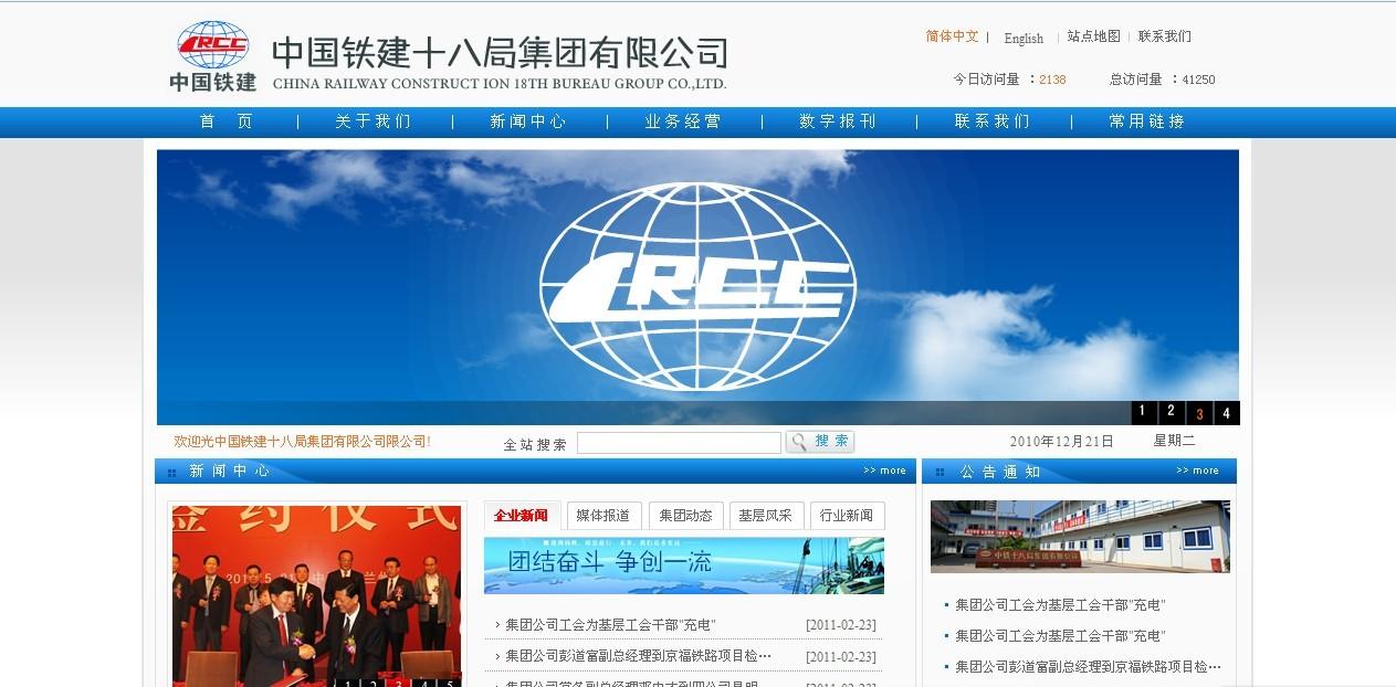 中国铁建十八局集团有限公司