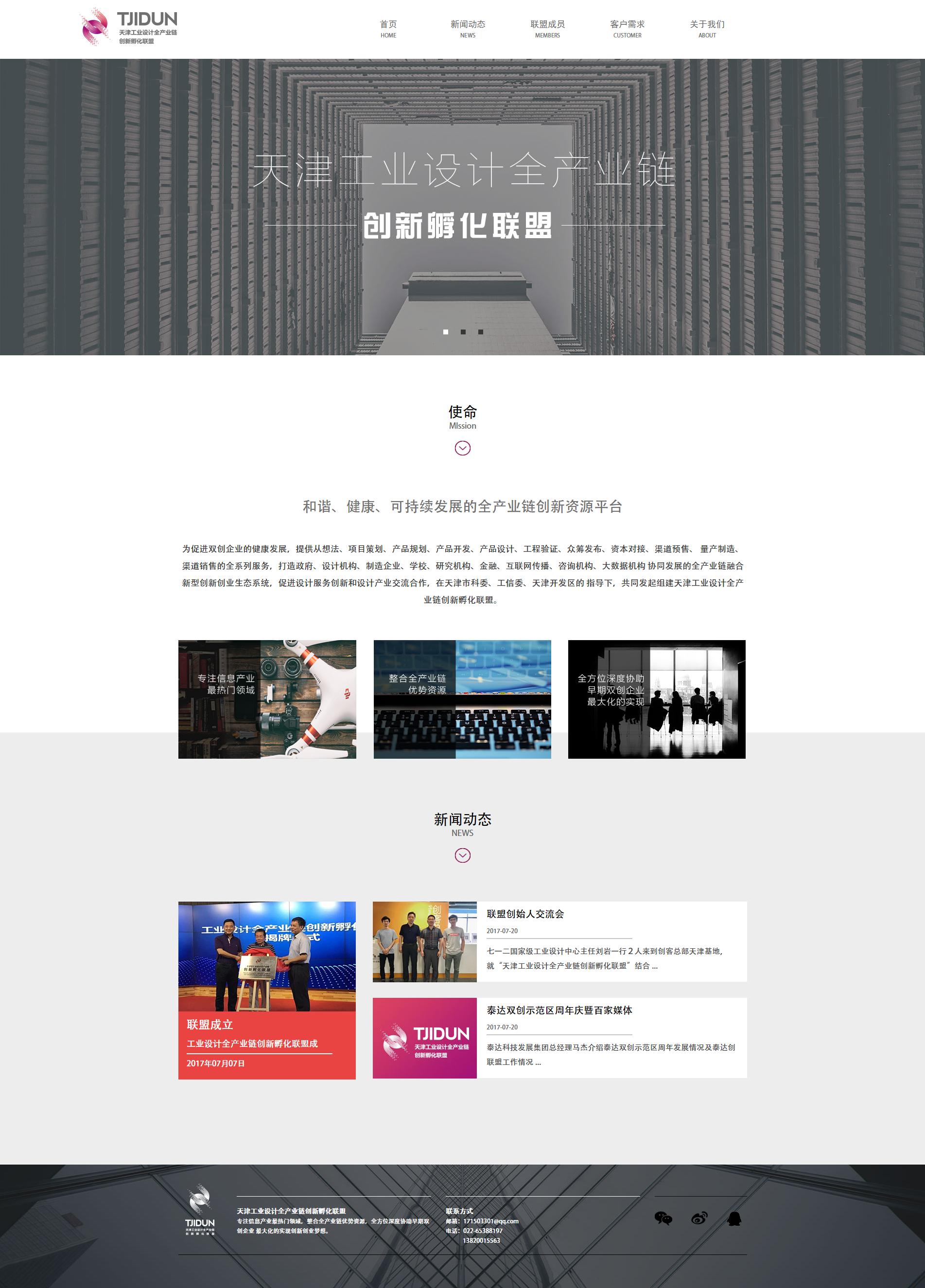 天津工业设计全产业链创新孵化联盟
